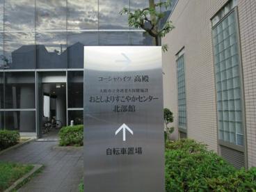大阪市立介護老人保健施設おとしよりすこやかセンターの画像2