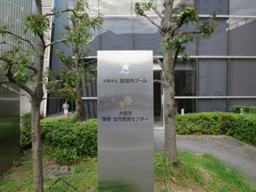 大阪市保育幼児教育センターの画像2