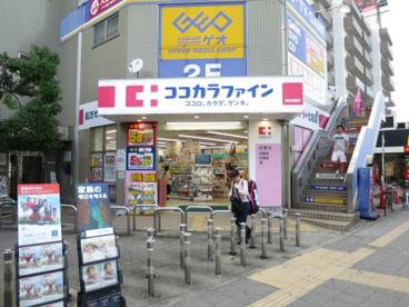 ココカラファイン 関目高殿店の画像1