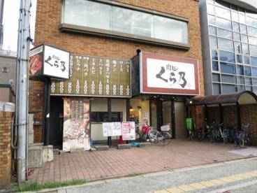 肉匠 くら乃 関目高殿店の画像1