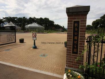 敷島公園ばら園の画像1