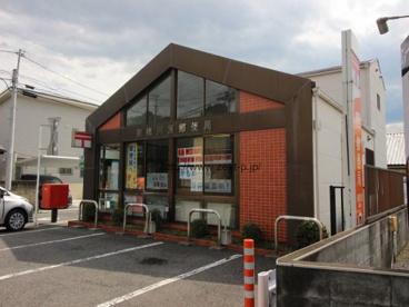前橋川原郵便局の画像1