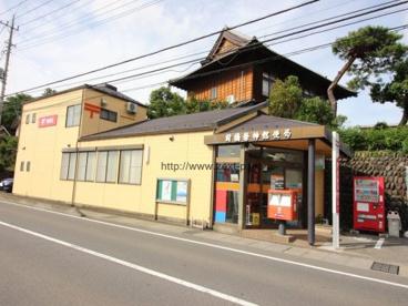 前橋岩神郵便局の画像1