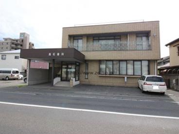 高松歯科医院の画像1