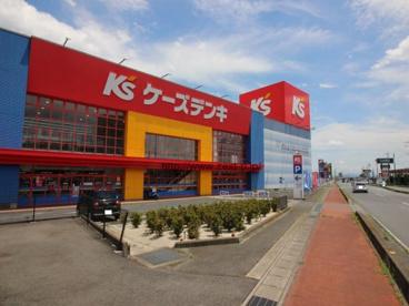 ケーズデンキ前橋本店の画像1