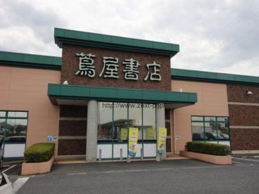 蔦屋書店 前橋吉岡店の画像1