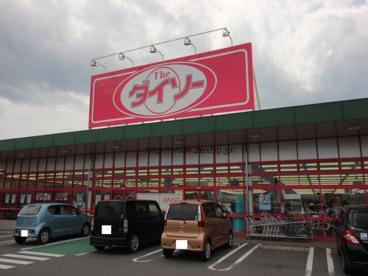 ザ・ダイソーフォリオ吉岡店の画像1