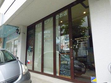 チェコ製ピアノの専門店の画像