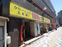 100円クリーニング住吉店