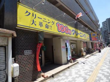 100円クリーニング住吉店の画像1
