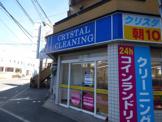 クリスタルクリーニング(CRYSTALCLEANING)博多美野島店