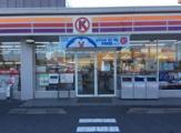 サークルK 横浜綱島東店