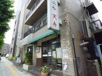 高輪台 天ぷら「天寿」(てんじゅ)の画像1