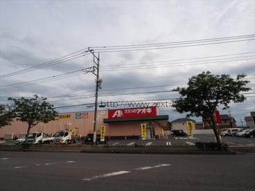 クスリのアオキ下浜田店の画像1