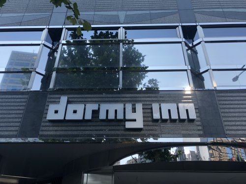春日の湯 ホテル ドーミーイン