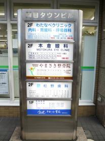 クオール薬局 関目高殿店の画像1
