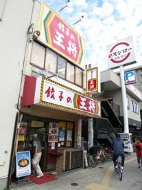 餃子の王将 関目店の画像1
