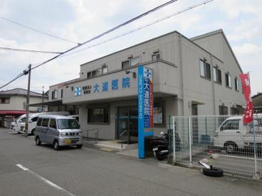 大道医院の画像1