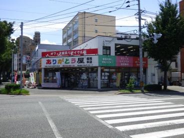 ありがとう屋 福岡本店の画像1