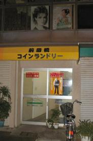 前田橋コインランドリーの画像1