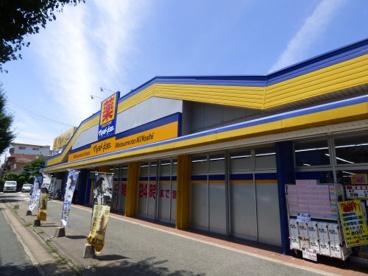マツモトキヨシ 塩原店の画像1
