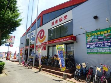 リサイクルマート 大橋店の画像1