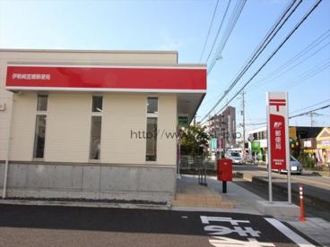 伊勢崎宮郷郵便局の画像1