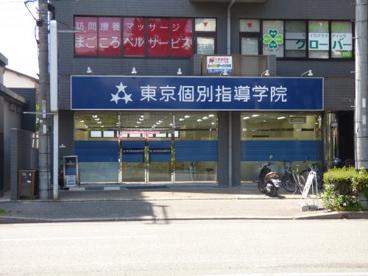 東京個別指導学院大橋教室の画像1