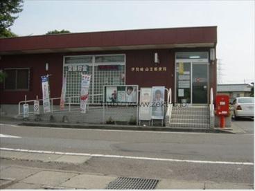 伊勢崎山王郵便局の画像1