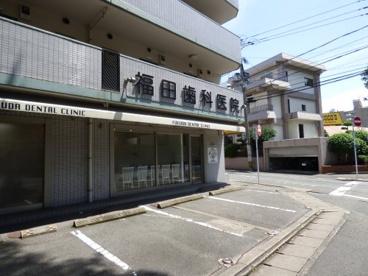 福田歯科医院の画像1