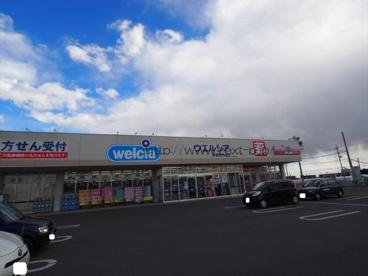 ウエルシア 伊勢崎赤堀店の画像1