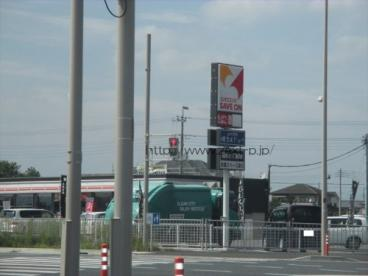 セーブオン 伊勢崎韮塚西店の画像1