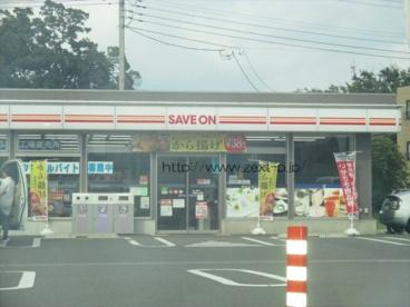 セーブオン伊勢崎太田南店の画像1