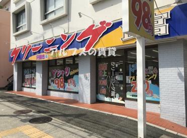 クリーニング館 本牧町店の画像1