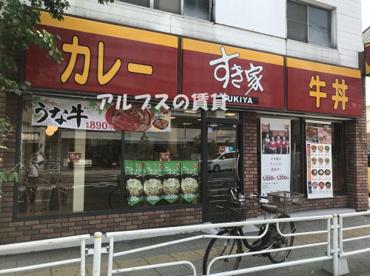 すき家 本牧店の画像1