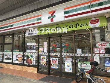 セブンイレブン 横浜本牧町1丁目店の画像1