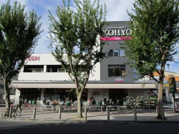 KOHYO 箕面店|SUPER MARKET KOHYOの画像1
