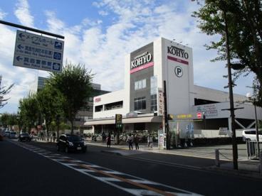 KOHYO 箕面店|SUPER MARKET KOHYOの画像2