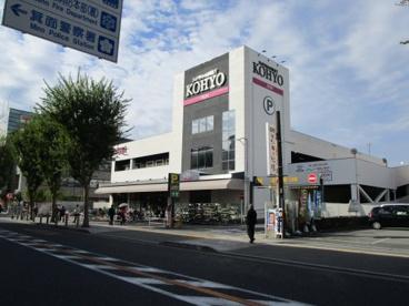 KOHYO 箕面店|SUPER MARKET KOHYOの画像3