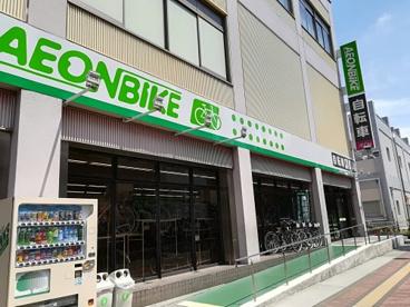 イオンバイク三鷹駅前店の画像1
