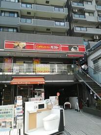 ガスト 三鷹南口店の画像1
