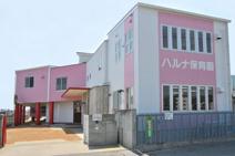 私立ハルナ幼稚園
