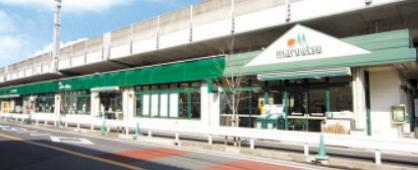マルエツ 東中山店の画像1
