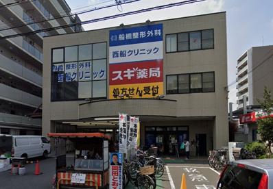 スギ薬局 西船橋駅前店の画像1