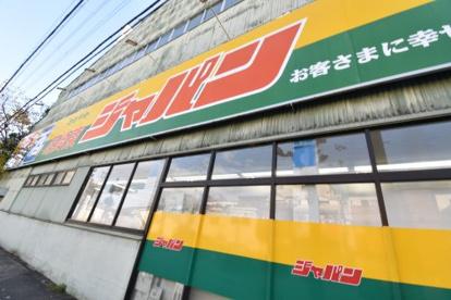 ジャパン 尼崎東店の画像1