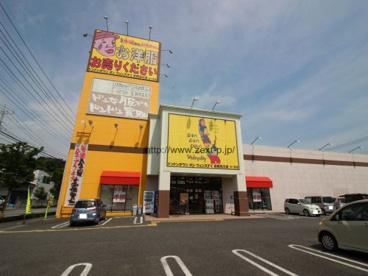 ドンドンダウンオンウェンズディ前橋天川店の画像1