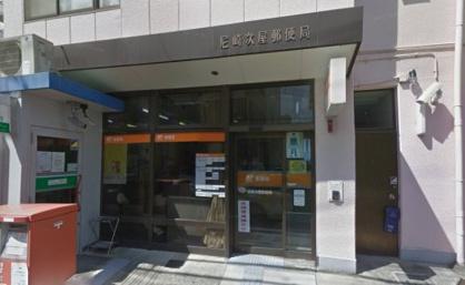 尼崎次屋郵便局の画像1