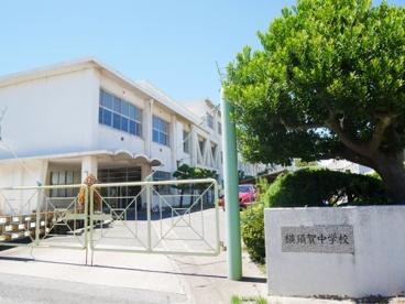 東海市立横須賀中学校の画像1