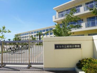 東海市立緑陽小学校の画像1