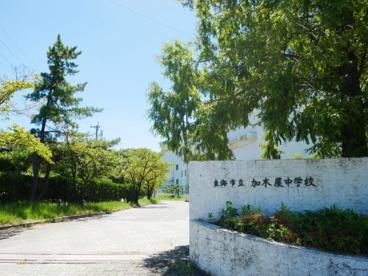 東海市立加木屋中学校の画像1